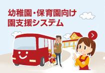 幼稚園・こども園・保育園向けシステム向けサービス