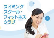 スイミング・フィットネス向けサービス